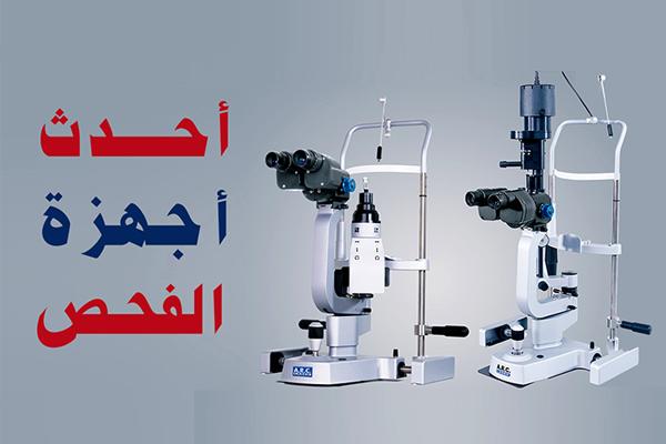اجهزة فحص قاع العين
