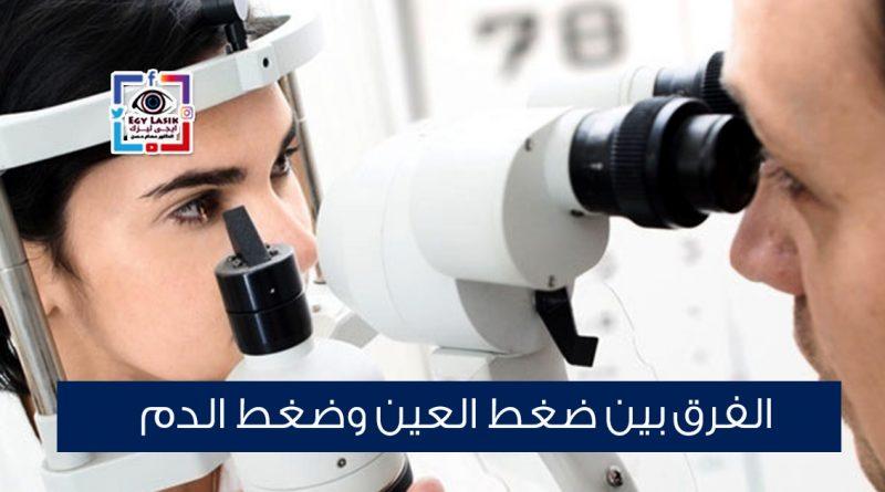 ضغط العين هل يسبب صداع وما الفرق بينه وبين ضغط الدم