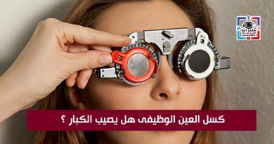 كسل العين الوظيفى هل من الممكن أن يصيب الأشخاص كبار السن
