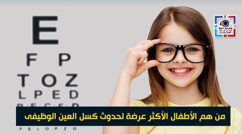 من هم الأطفال الأكثر عرضة لحدوث كسل العين الوظيفىمن هم الأطفال الأكثر عرضة لحدوث كسل العين الوظيفى