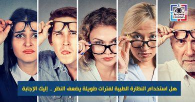 هل استخدام النظارة الطبية لفترات طويلة يضعف النظر .. إليك الإجابة