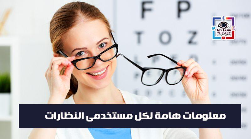 إذا كنت من مستخدمى النظارات (طبية – شمسية ) فهذه المعلومات تهمك