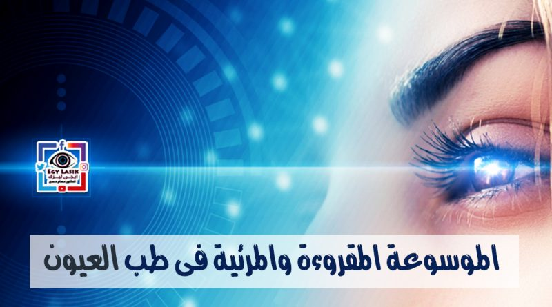 الموسوعة المقروءة والمرئية فى مجال طب وجراحات العيون