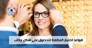 النظارات الطبية والشمسية قواعد اختيارها للحصول على شكل جذاب