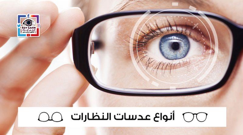 انواع عدسات النظارات
