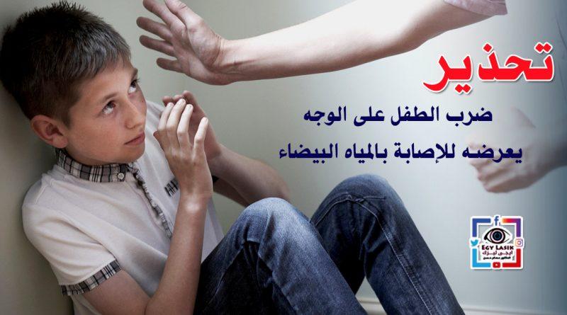 ضرب الطفل على الرأس أو الوجه يعرضه للإصابة بالمياه البيضاء