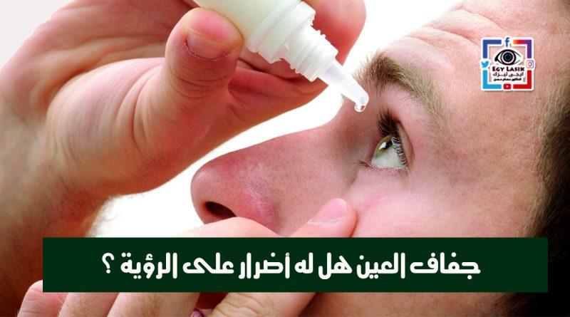 جفاف العين هل له أضرار على الرؤية وكيف يمكن علاجه