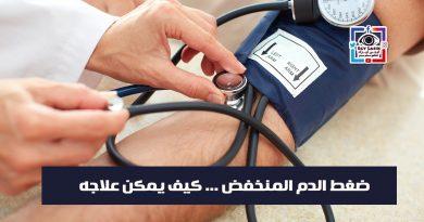 ضغط الدم المنخفض أسبابه وأعراضه وكيف يمكن علاجه