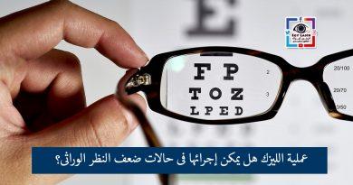 عملية الليزك هل يمكن إجرائها فى حالات ضعف النظر الوراثى