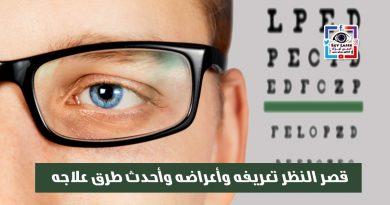 قصر النظر تعريفه وأعراضه وأحدث طرق علاجه