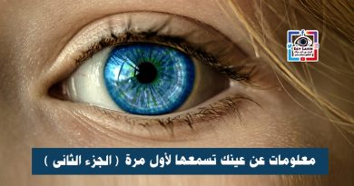incredible facts about eyes