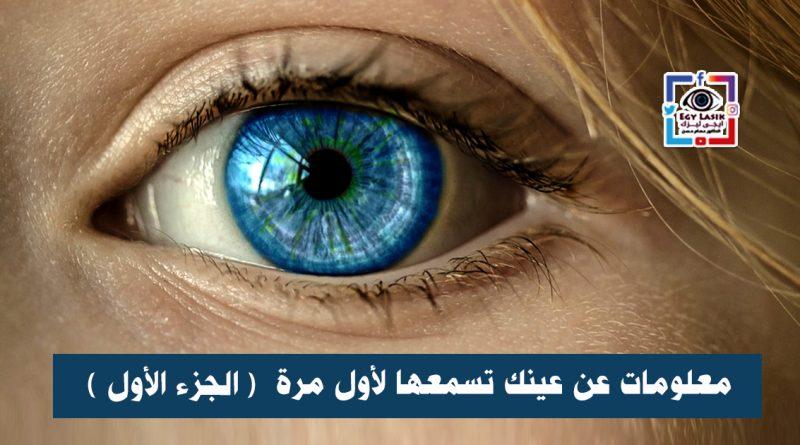 معلومات عن عينك تسمعها لأول مرة