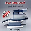 TENEO 3017