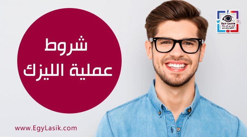 lasik prices in egypt