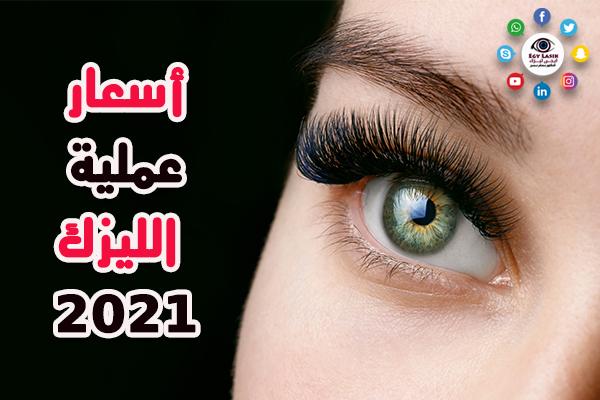 أسعار جميع عمليات الليزك فى مراكز الدكتور عصام حسن 2021