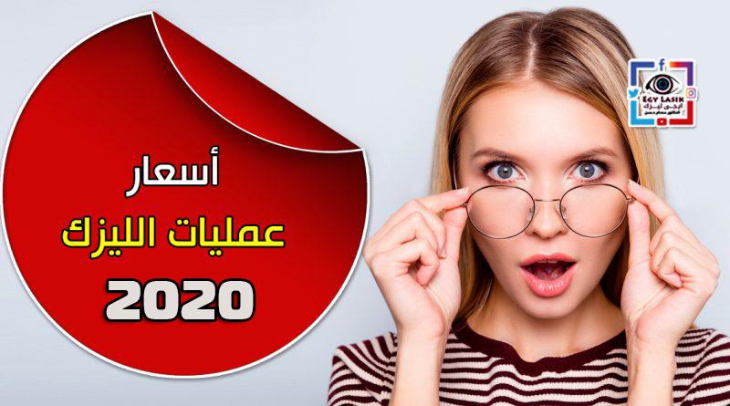 أسعار جميع عمليات الليزك فى مراكز الدكتور عصام حسن 2020