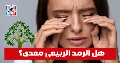 spring eye allergies