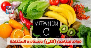 فوائد فيتامين (سى) للعين والشعر والبشرة ومصادره المختلفة