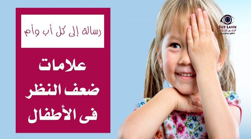 Eye Problems Signs in children