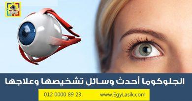 new-glaucoma-treatment