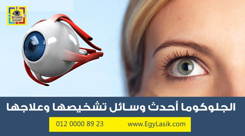 new-glaucoma-treatment