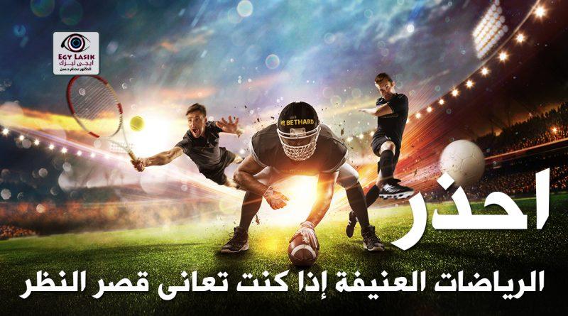 sports and Myopia