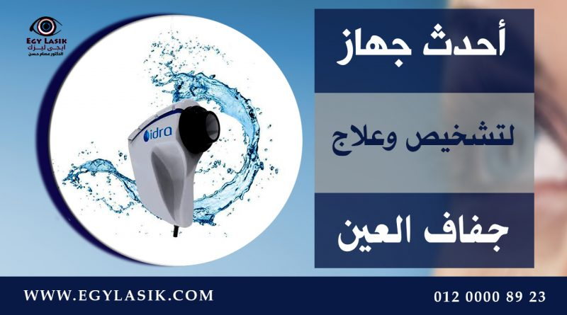 dry eye treatment IDRA