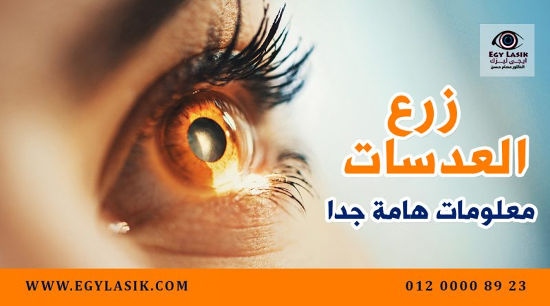 lens implant surgery correct your vision