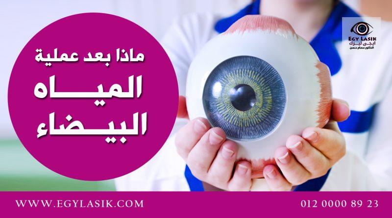 cataract surgery types