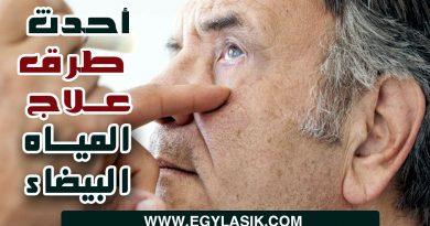 cataract cure