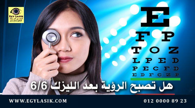 after lasik vision