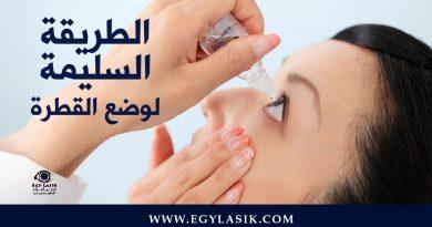 eye ointment