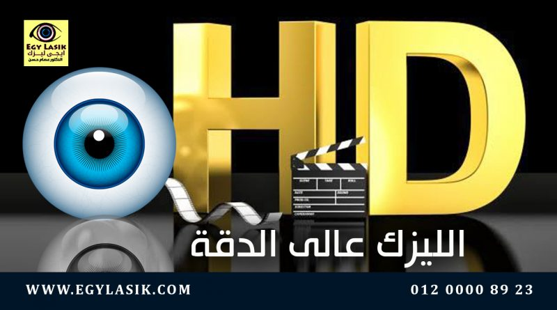 HD LASIK