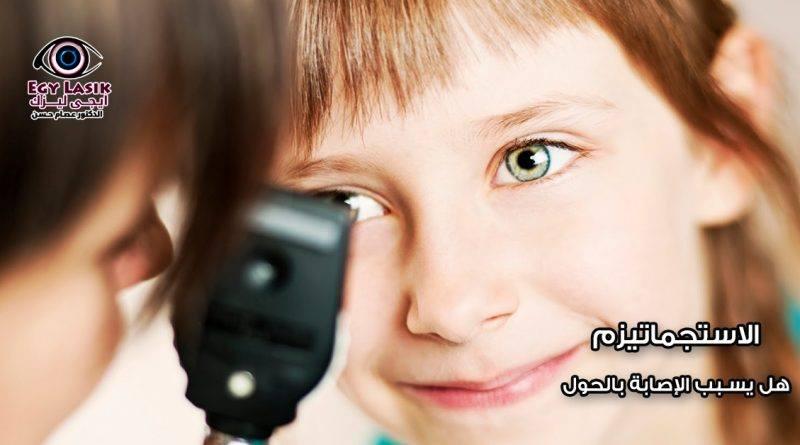 astigmatism-and-strabismus