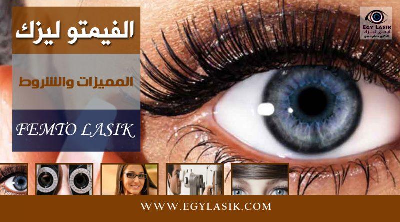 femto lasik surgery