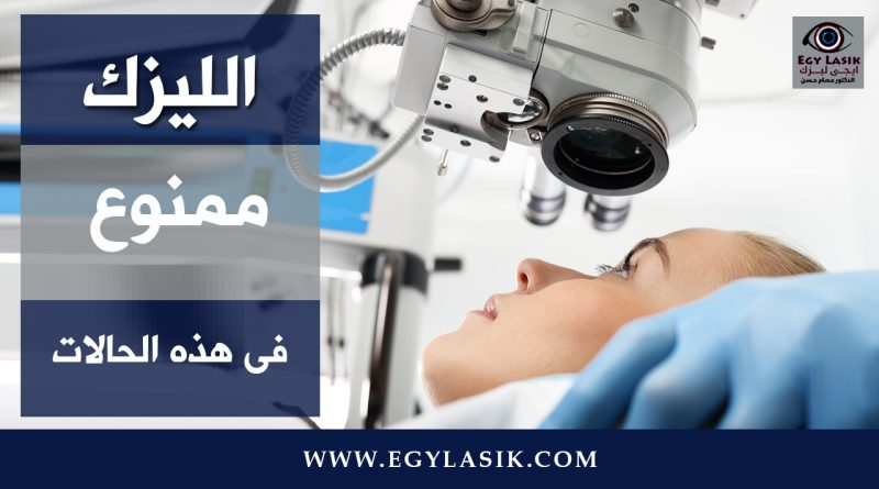 lasik-prohibitions
