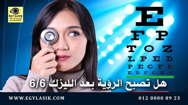 vision-after-lasik
