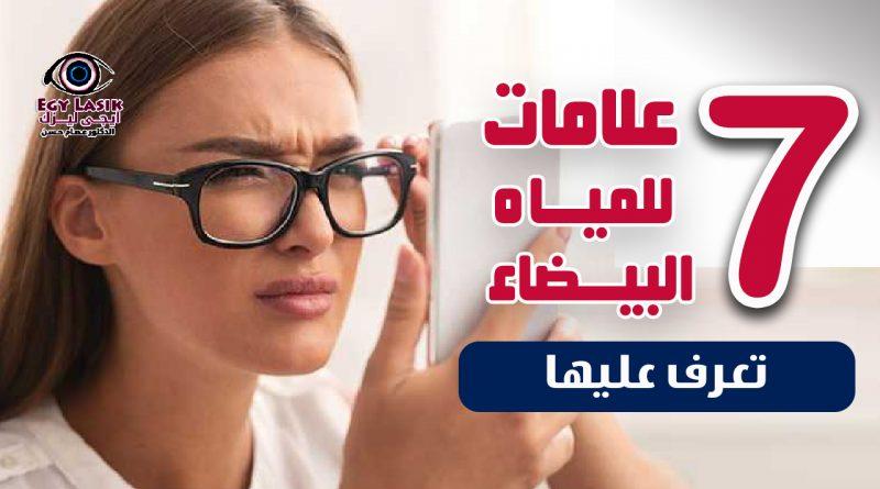 cataract signs