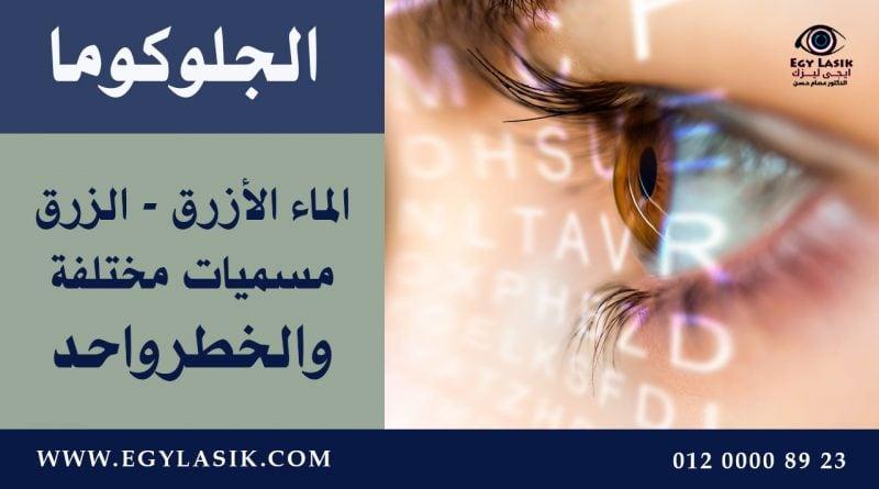 glaucoma-names