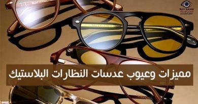 plastic-lenses