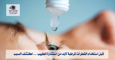 eye drop and dryness