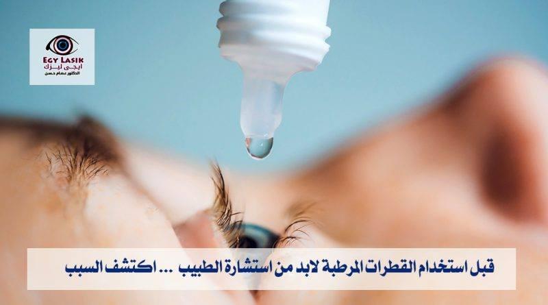 eye drop and dryness