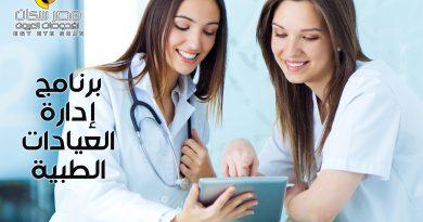 حمل مجاناً برنامج إدارة عيادات العيون والليزك ( نسخة كاملة )