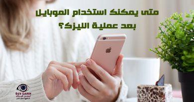 using-mobile-after-lasik