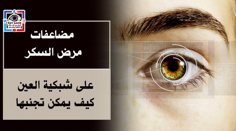8af6831e8 مرض السكر ومضاعفاته على شبكية العين وكيف يمكن تجنبها - EgyLasik